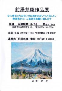 maesawa_koten
