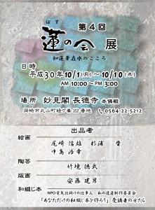 はがき_縦_表面 蓮の会4thOLrgb-01
